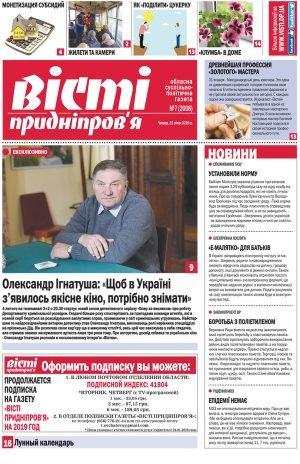 Газета Вісті Придніпров'я від 31 січня 2019 року №7 (2006)