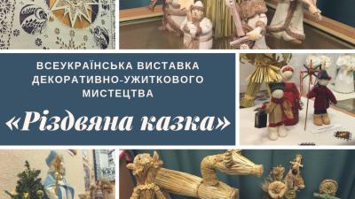 Різдвяна казка_Дніпро
