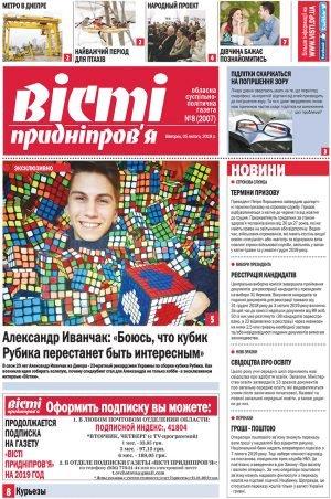 Газета Вісті Придніпров'я 05 лютого 2019 року №8 (2007)