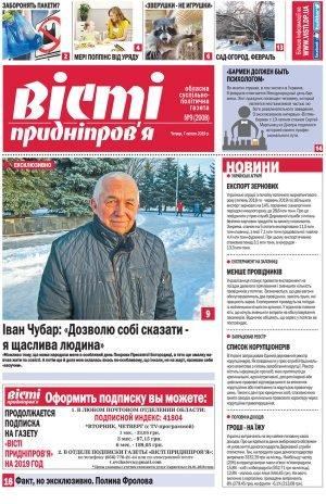 Газета Вісті Придніпров'я від 07 лютого 2019 року №9 (2008)