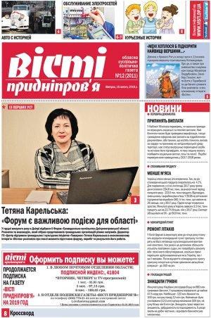Газета Вісті Придніпров'я 19 лютого 2019 року №12 (2011)