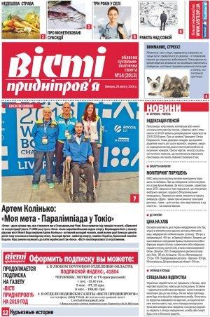 Газета Вісті Придніпров'я 26 лютого 2019 року №14 (2013)