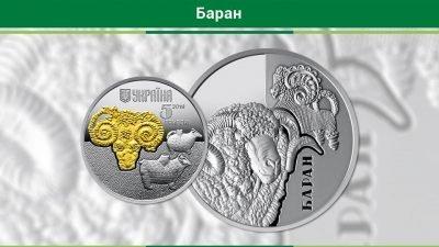 пам'ятна монета Баран_НБУ
