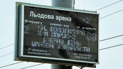 табло_Днепр_транспорт