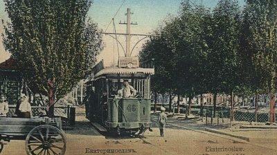 трамвай Днепр_Екатеринослав