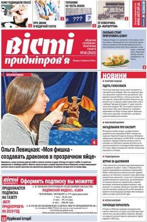 Газета Вісті Придніпров'я 05 березня 2019 року №16 (2015).