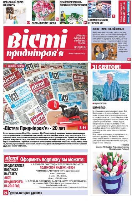 Газета Вісті Придніпров'я від 07 березня 2019 року №17 (2016)