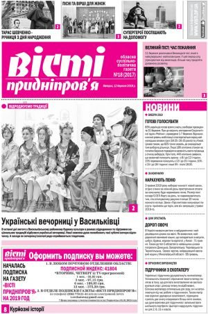 Газета Вісті Придніпров'я 12 березня 2019 року №18 (2017).
