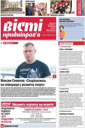 Газета Вісті Придніпров'я 19 березня 2019 року №20 (2019).
