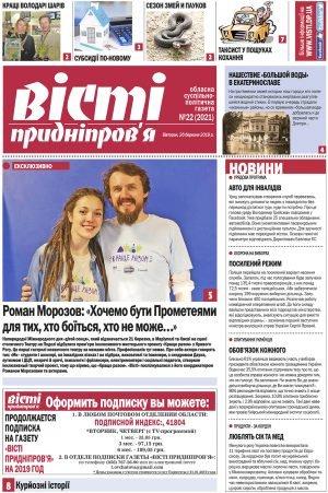 Газета Вісті Придніпров'я №22 (2021) від 26 березня 2019 року