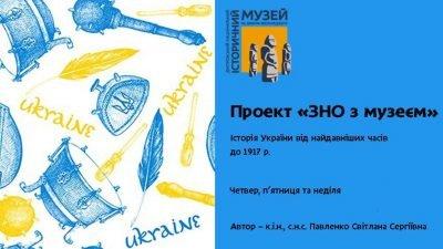 ЗНО з музеєм_Дніпро