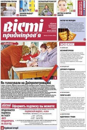 Газета Вісті Придніпров'я №24 (2023) від 02 квітня 2019 року