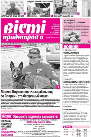 Газета Вісті Придніпров'я №28 (2027) від 16 квітня 2019 року