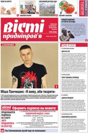 Газета Вісті Придніпров'я №29 (2028) від 18 квітня 2019 року