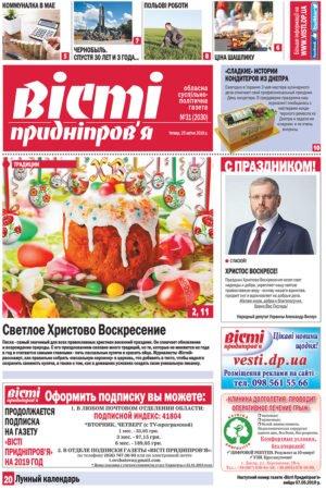Газета Вісті Придніпров'я від 25 квітня 2019 року №31 (2030).