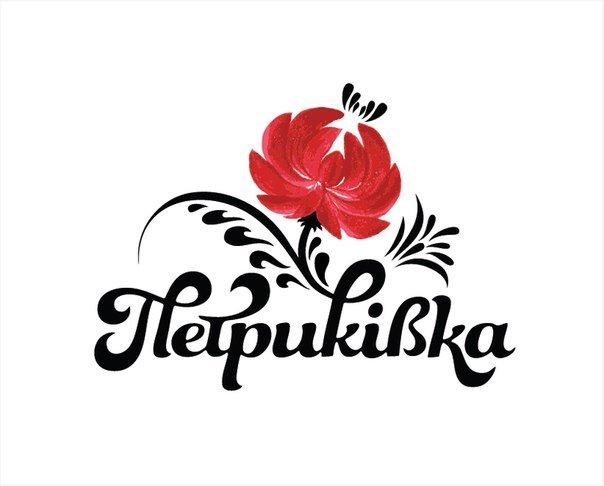 Петриківське професійно-технічне училище №79 запрошує