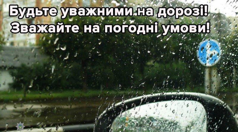 погода_авто_дощ