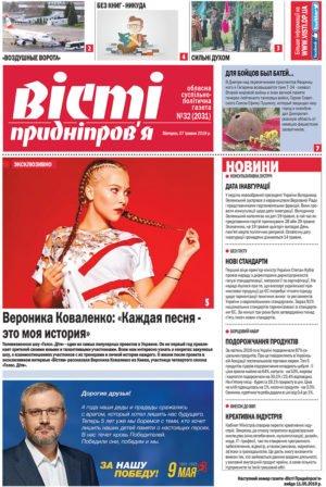 Газета Вісті Придніпров'я №32 (2031) від 07 травня 2019 року