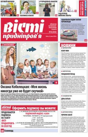 Газета Вісті Придніпров'я від 11 травня 2019 року №33 (2032)