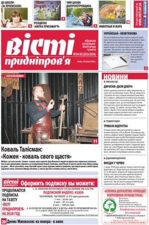 Газета Вісті Придніпров'я від 16 травня 2019 року №34 (2033-2034)