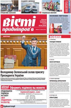 Газета Вісті Придніпров'я №36 (2035) від 21 травня 2019 року.
