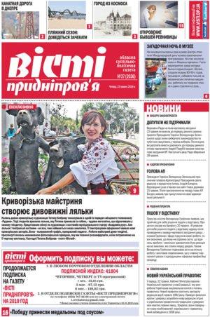 Газета Вісті Придніпров'я від 23 травня 2019 року №37 (2036).