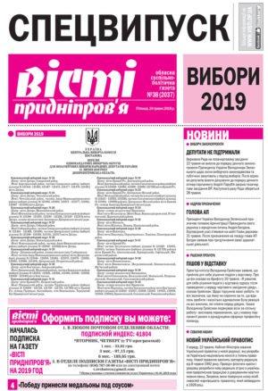 Газета Вісті Придніпров'я від 24 травня 2019 року №38 (2037)