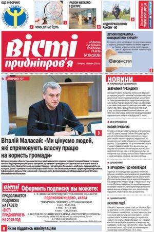 Газета Вісті Придніпров'я №39 (2038) від 28 травня 2019 року.