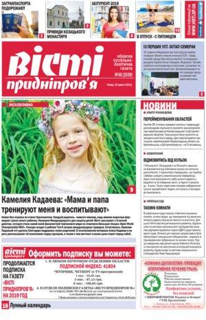 Газета Вісті Придніпров'я від 30 травня 2019 року №40 (2039)