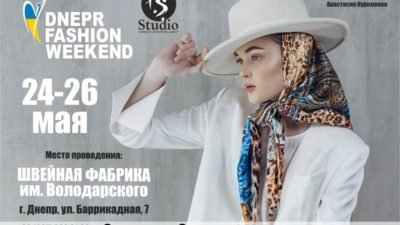 Новый сезон Dnepr Fashion Weekend! 24-26 мая!