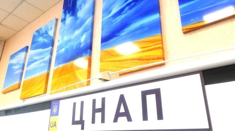 ЦНАП_вод посв_д