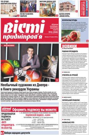 Газета Вісті Придніпров'я №41 (2040) від 04 червня 2019 року.