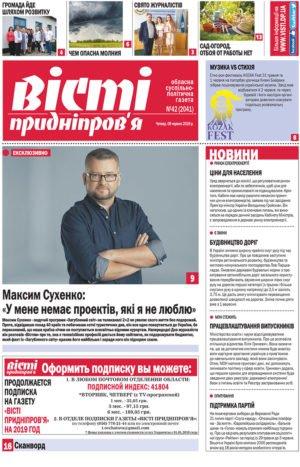 Газета Вісті Придніпров'я від 06 червня 2019 року №42 (2041)