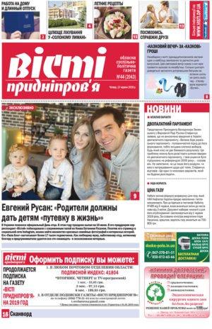 Газета Вісті Придніпров'я від 13 червня 2019 року №44 (2043)