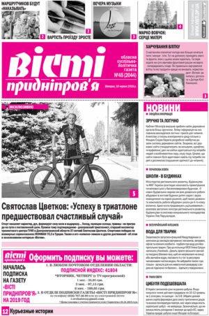 Газета Вісті Придніпров'я №45 (2044) від 18 червня 2019 року
