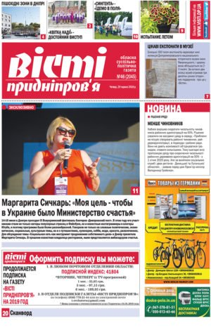 Газета Вісті Придніпров'я від 20 червня 2019 року №46 (2045)