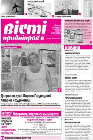 Газета Вісті Придніпров'я №47 (2046) від 25 червня 2019 року