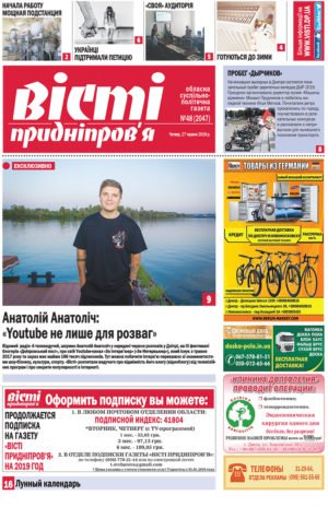 Газета Вісті Придніпров'я від 27 червня 2019 року №48 (2047).