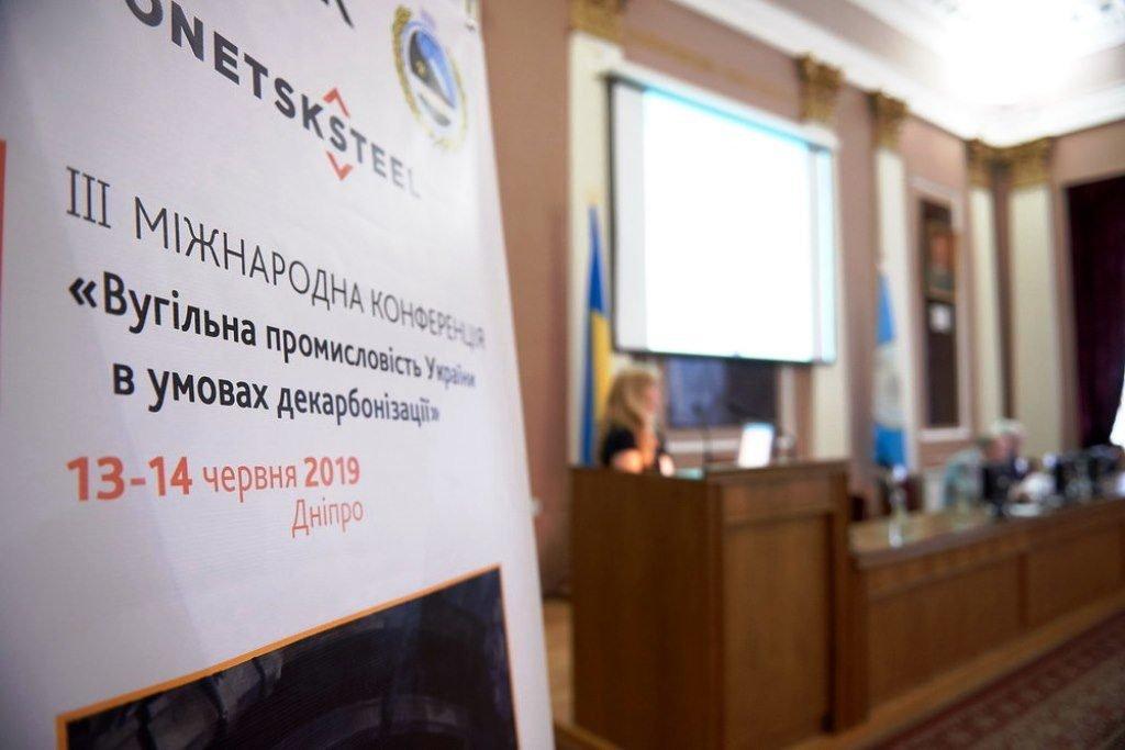 III Международная угольная конференция