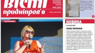 Вісті Придніпров'я