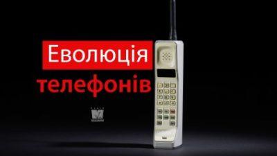 еволюція мобільних телефонів