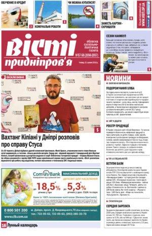 Газета Вісті Придніпров'я від 01 серпня 2019 року №57-58 (2056-2057).