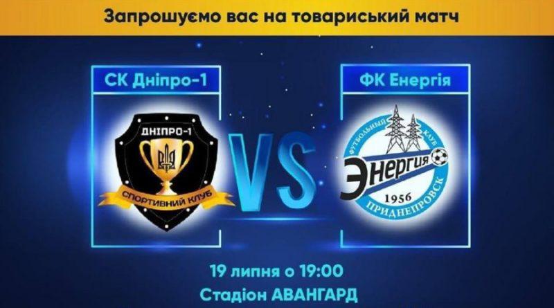 матч СК «Дніпро-1» та ФК «Енергія»