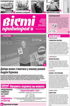 Газета Вісті Придніпров'я №59 (2058) від 06 серпня 2019 року