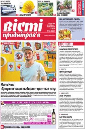 Газета Вісті Придніпров'я від 08 серпня 2019 року №60 (2059)