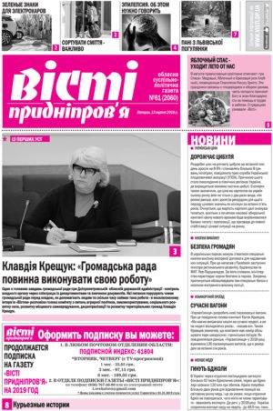 Газета Вісті Придніпров'я №61 (2060) від 13 серпня 2019 року