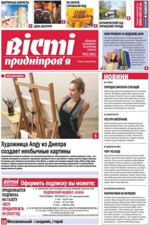 Газета Вісті Придніпров'я від 15 серпня 2019 року №62 (2061)