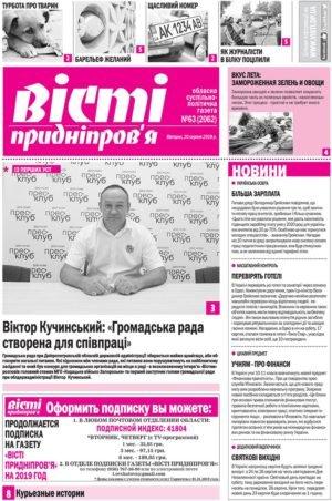 Вісті Придніпров'я №63 (2062) від 20 серпня 2019 року