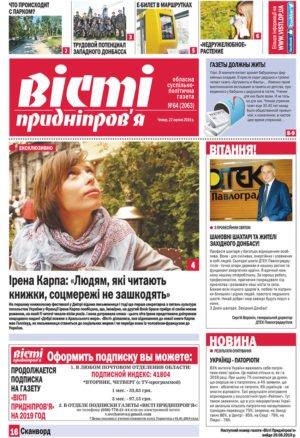 Газета Вісті Придніпров'я від 22 серпня 2019 року №64 (2063)