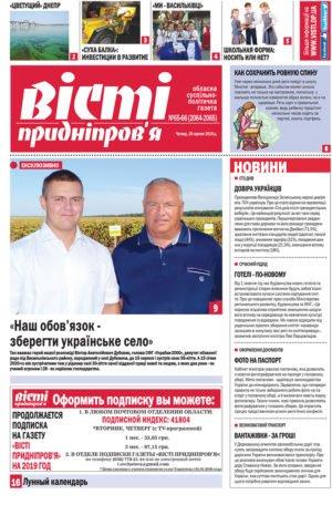 Газета Вісті Придніпров'я від 29 серпня 2019 року №65-66 (2064-65)